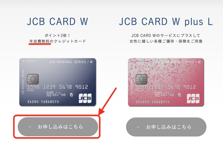 JCB CARD Wの「お申し込みはこちら」をクリック