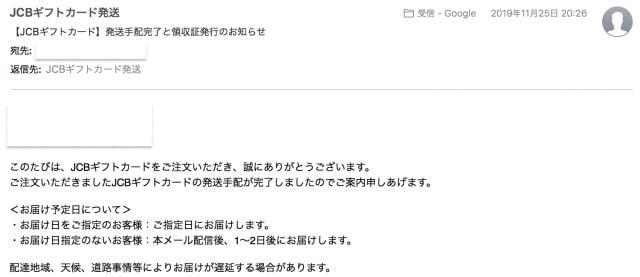 JCBギフトカード発送通知メール