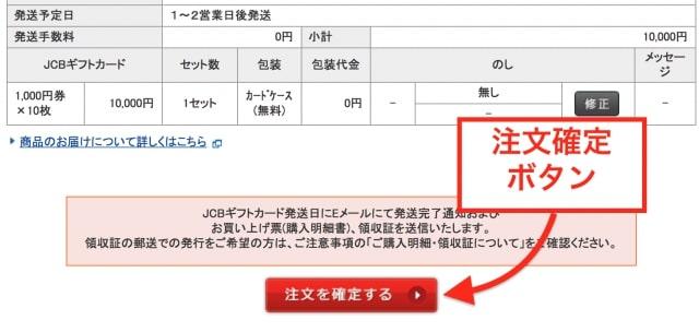 注文確定ボタンをクリック|JCBギフトカードキャンペーン