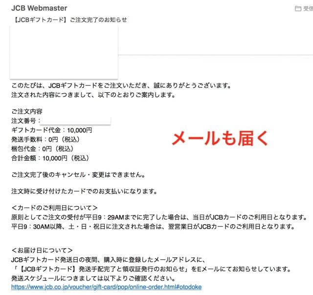 注文確認メール|JCBギフトカード