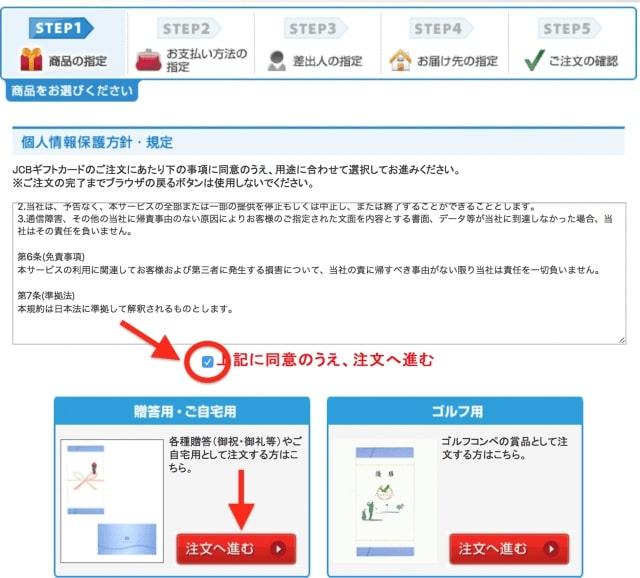 「ご注文はこちら」をクリック・タップ|JCBギフトカードキャンペーン