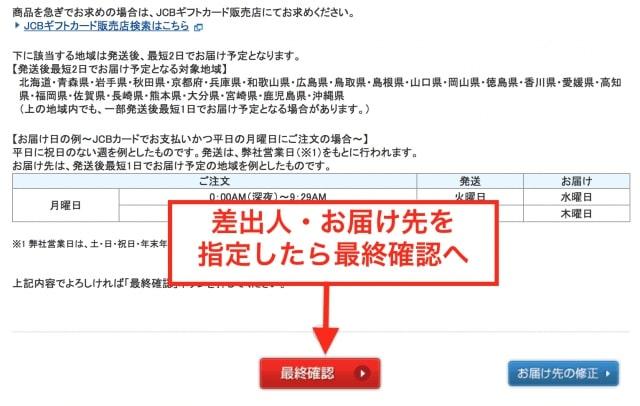 差出人・届け先を指定したら確認|JCBギフトカードキャンペーン