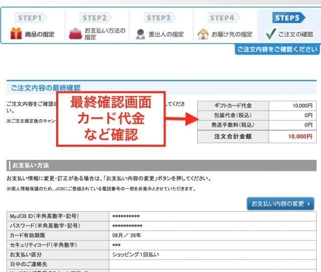 申し込み内容の確認|JCBギフトカード