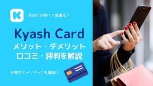 Kyash Cardの評判は?メリットやデメリット、使い方も合わせて解説