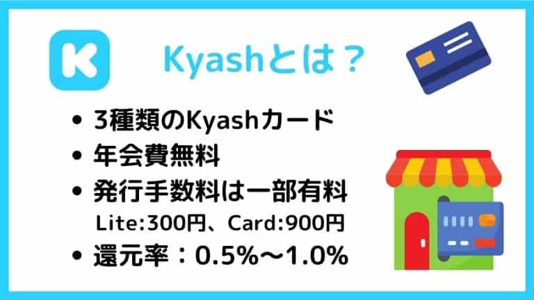 Kyashとは?特徴・概要
