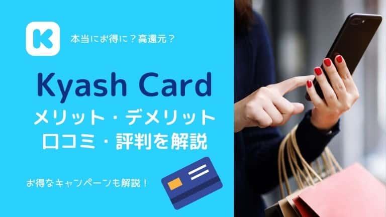 Kyash Cardの評判は?メリットやデメリット、使い方も合わせて解説 | マネーの研究室
