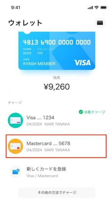 手動チャージの設定|kyash card