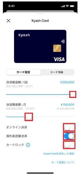 オンライン決済をオフにする方法|kyash card