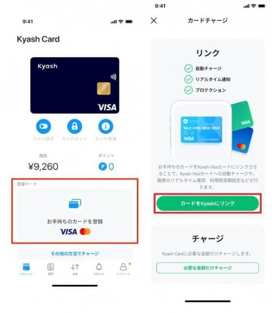 クレジットカードの登録