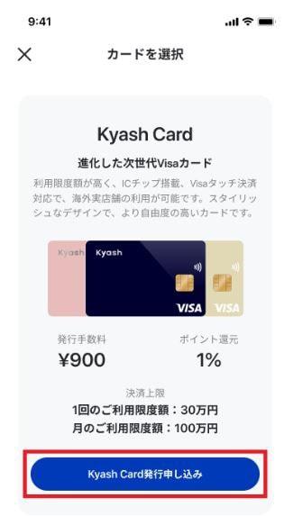 Kyashの申込2