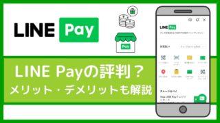 【高還元!】LINE Pay(ラインペイ)の評判は?メリット・デメリットを比較・解説