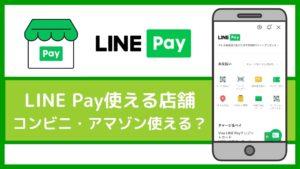 LINE Payの使えるお店・加盟店【2021年4月】コンビニやAmazonは使える?