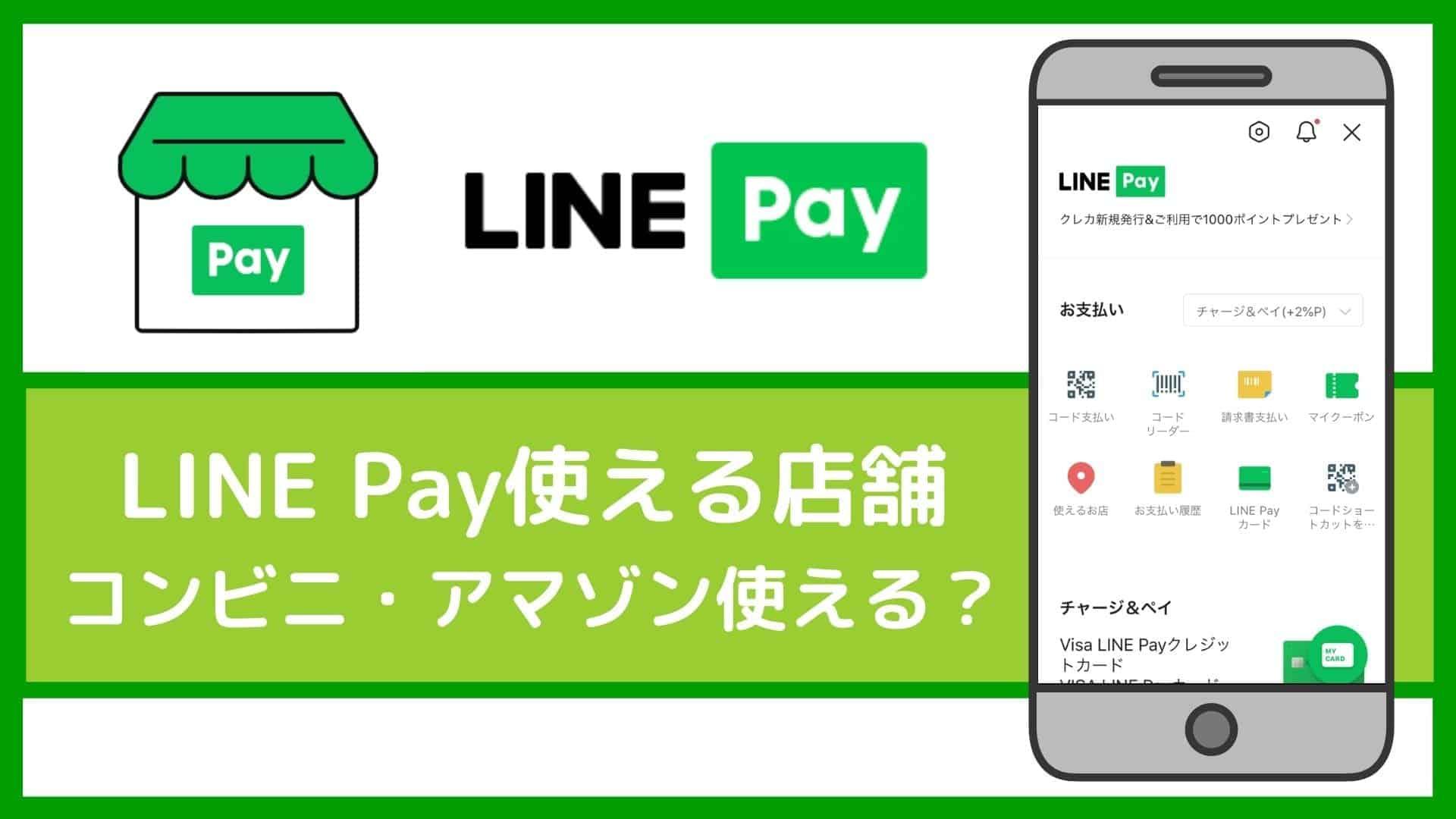 LINE Payの使えるお店・加盟店【2020年8月】コンビニやAmazonは使える?