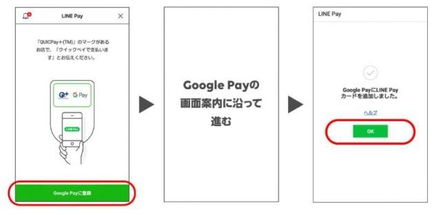 QUICPayでの支払い方法2