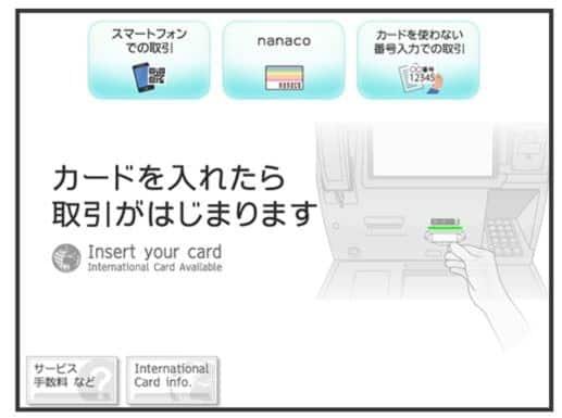 セブン銀行ATMからの出金3