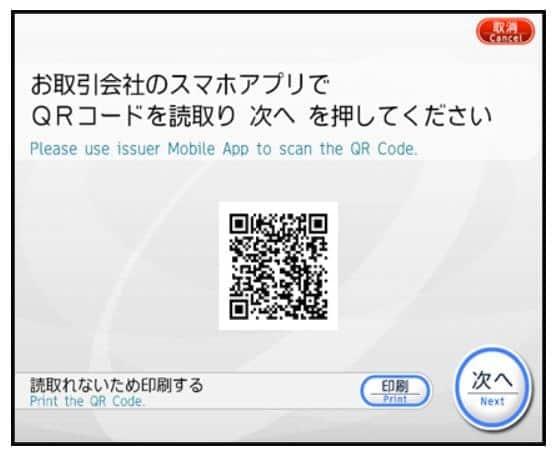 セブン銀行ATMからの出金4