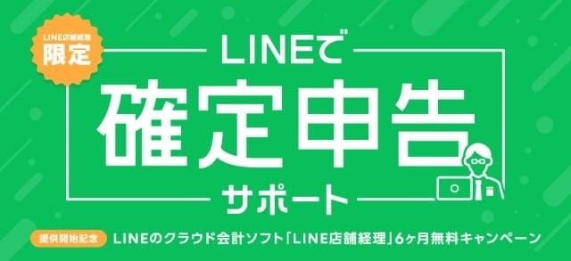 LINEで確定申告
