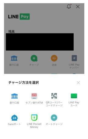 アプリ内のチャージ画面を開くとチャージの一覧が表示されます。