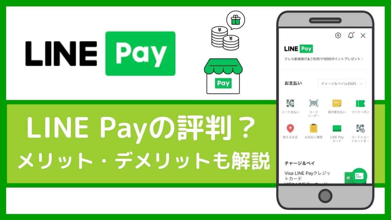 【高還元!】LINE Pay(ラインペイ)の評判は?メリット・デメリットを比較・解説 | マネーの研究室