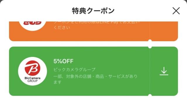 LINE Payの特典クーポン(ビックカメラ)