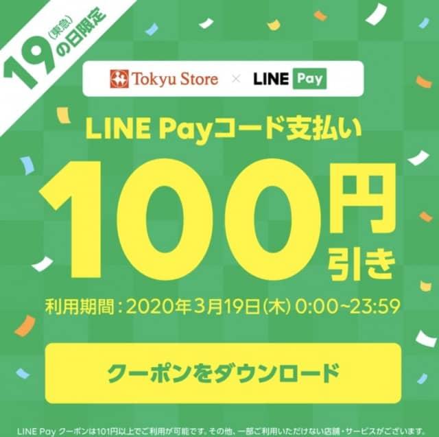 東急ストアのLINE Payクーポン