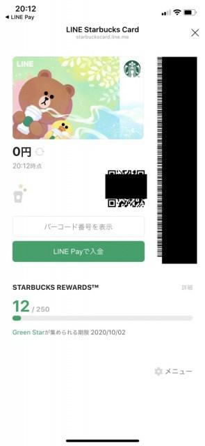 LINE Payのスタバカード