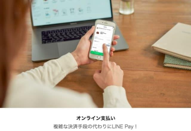 LINE Pay オンライン支払い