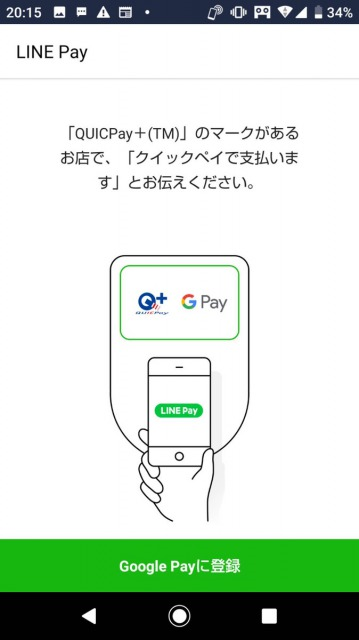 line pay code決済のマーク