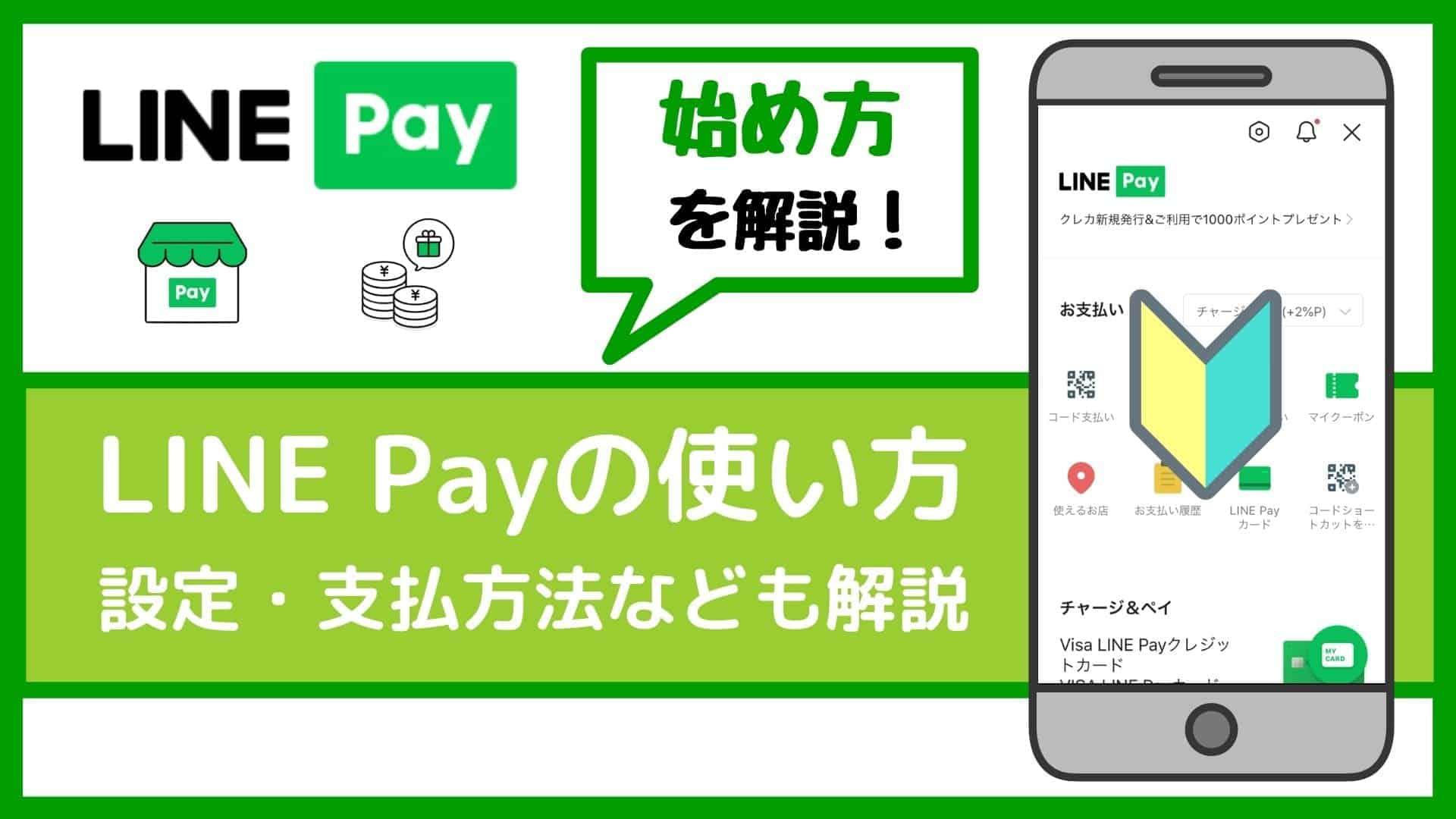 【LINE Payの使い方】チャージ・支払い方法などラインペイの始め方・お得な使い方を徹底解説