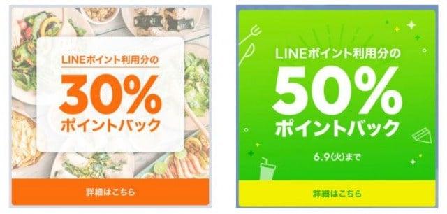 LINEポイント還元キャンペーン