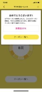 マツキヨアプリのルーレットクーポン