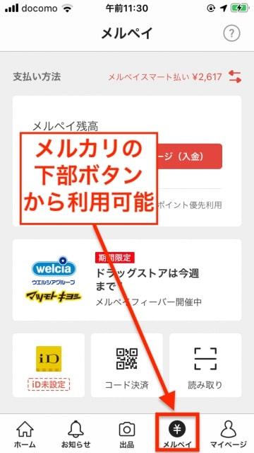 【メルペイ】メルカリアプリから誰でも利用可能