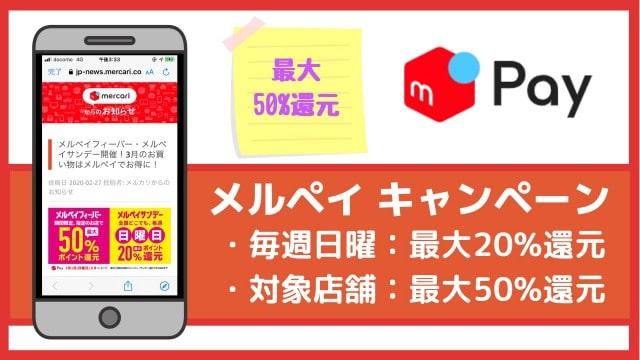 メルペイキャンペーン【2020年3月】最大50%還元!毎週日曜20%還元!