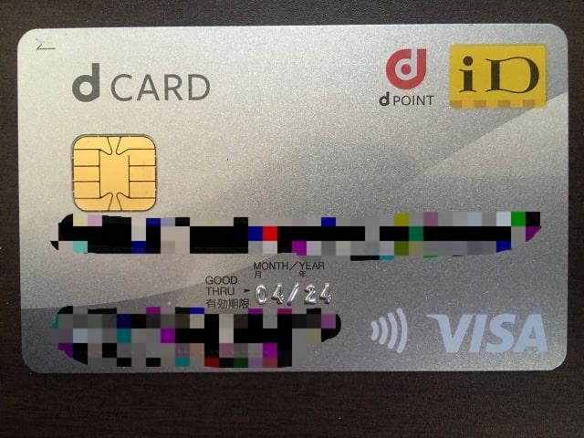 年会費無料のdカード