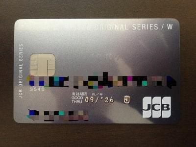 サイト管理人のJCB CARD W