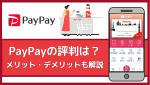 【今でもお得!?】PayPay(ペイペイ)の評判は?デメリット・メリットを比較・解説