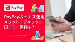 【儲かる?】PayPayボーナス運用とは?口コミや評判、メリット・デメリットなど徹底解説