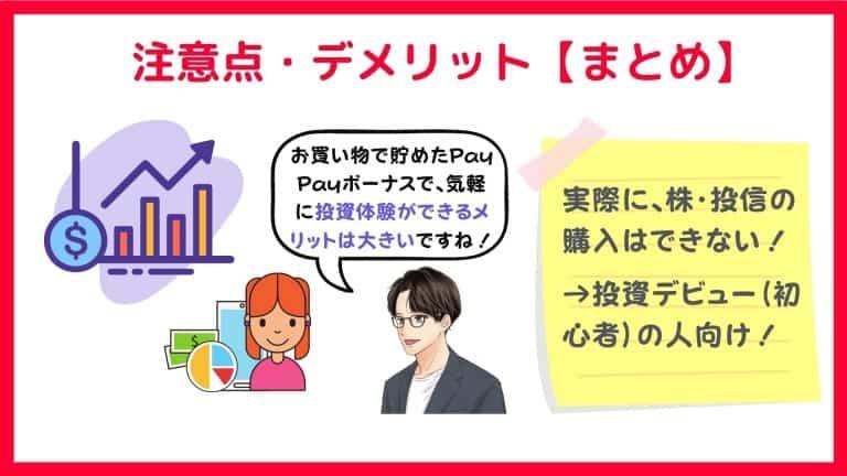 PayPayボーナス運用の注意点・デメリット【まとめ】