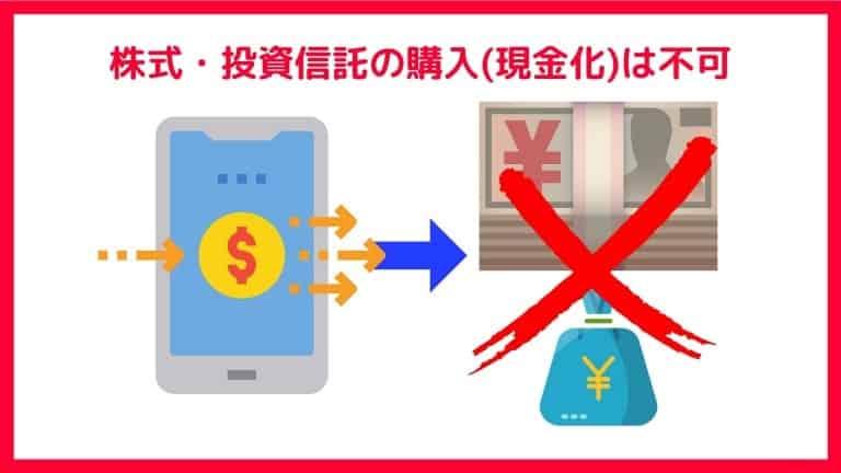PayPayボーナス運用のデメリット4:株式・投資信託の購入(PayPayボーナスの現金化)は不可
