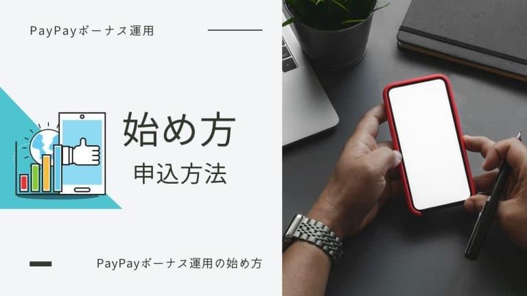 PayPayボーナス運用の始め方