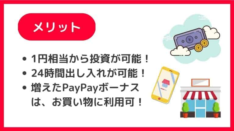 PayPayボーナス運用のメリット