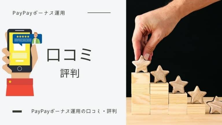 PayPayボーナス運用の口コミ・評判