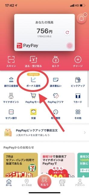 PayPayのミニアプリ「PayPayボーナス運用」