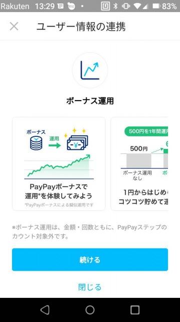 PayPayボーナス運用の始めるフロー2