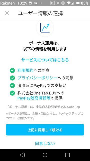 PayPayボーナス運用の始めるフロー3