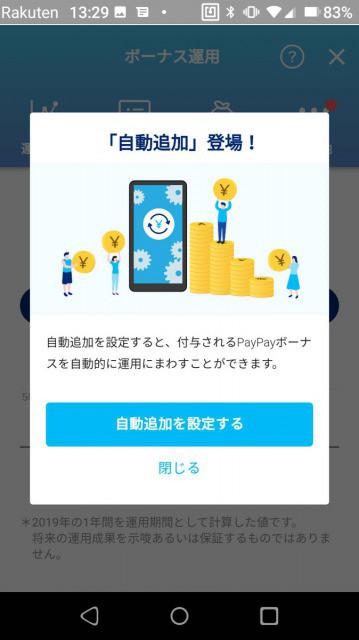PayPayボーナス運用の始めるフロー5
