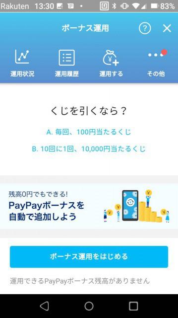 PayPayボーナス運用の始めるフロー6