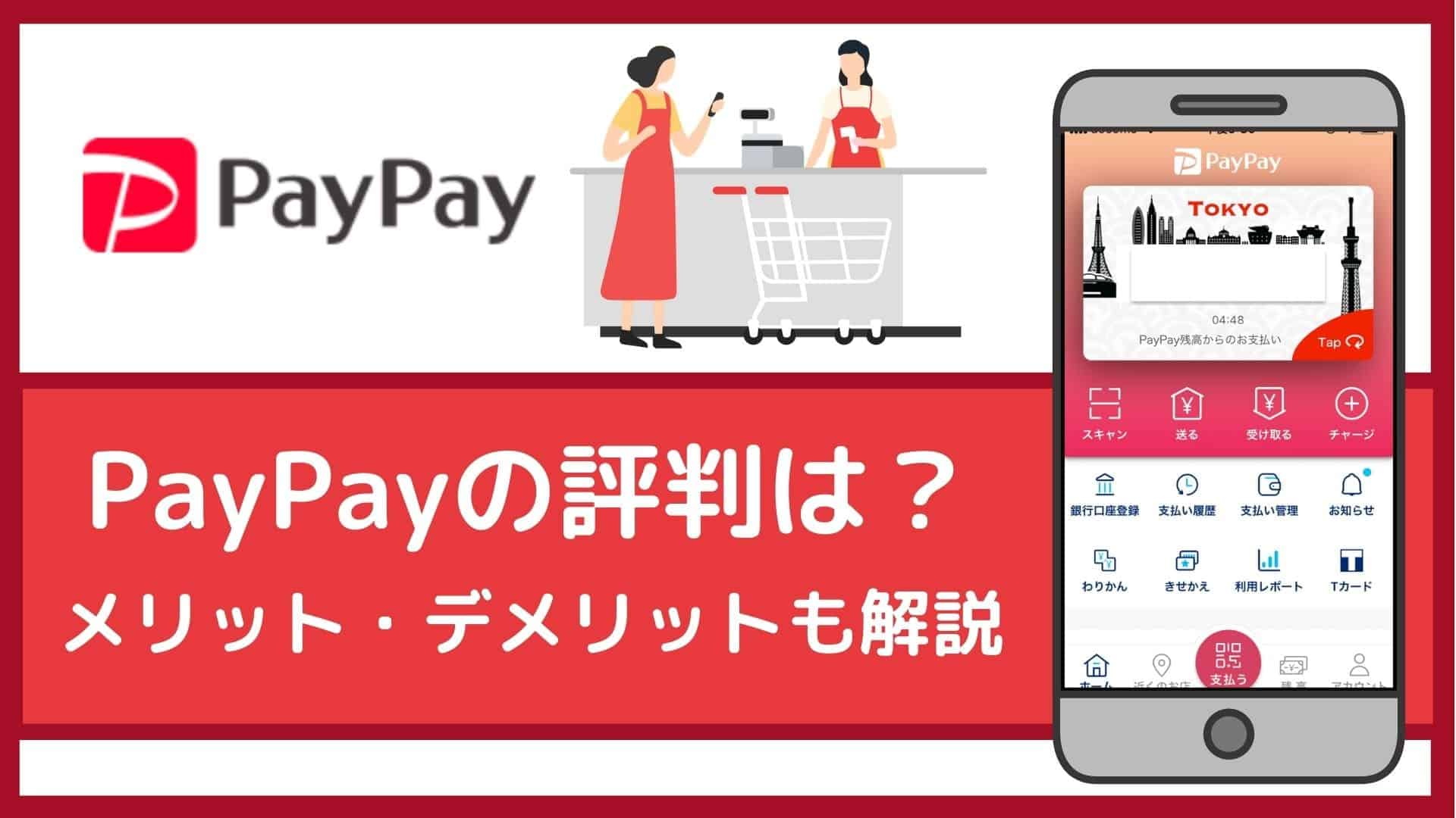 PayPay(ペイペイ)の評判は?メリット・デメリットを比較・解説 | マネーの研究室