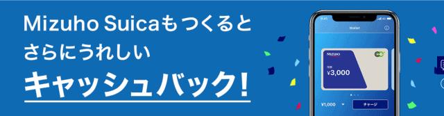 【iOSユーザー限定】みずほSuica発行でチャージ額を20%還元