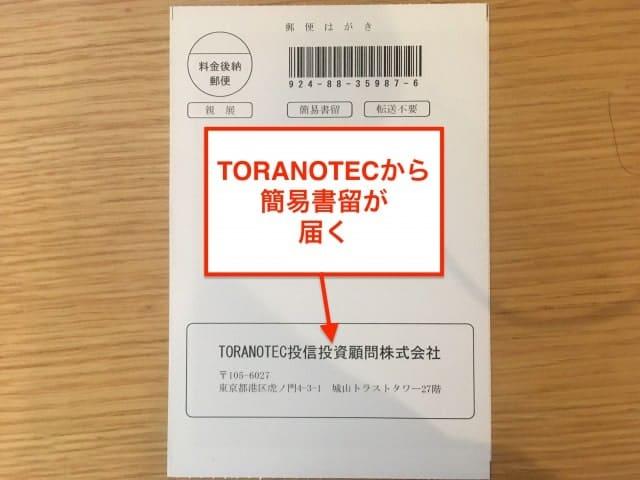 トラノコの確認番号が入った簡易書留